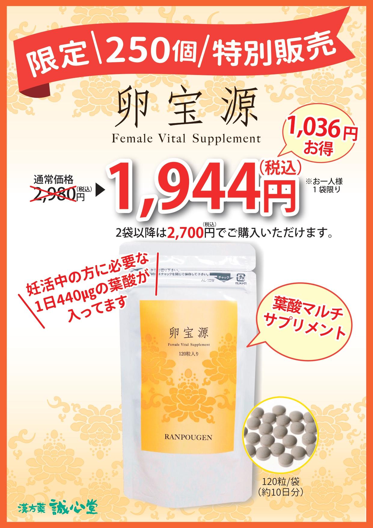 卵宝源(らんぽうげん)120粒/袋