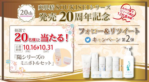 爽肌精シリーズ発売20周年記念フォロー&リツイート第1弾