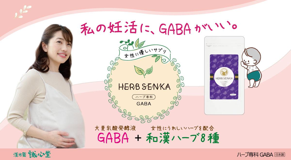 ハーブ専科GABA