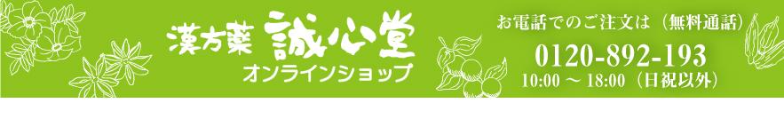 誠心堂オンラインショップ