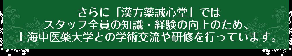 さらに「漢方薬誠心堂」ではスタッフ全員の知識・経験の向上のため、上海中医薬大学との学術交流や研修を行っています。