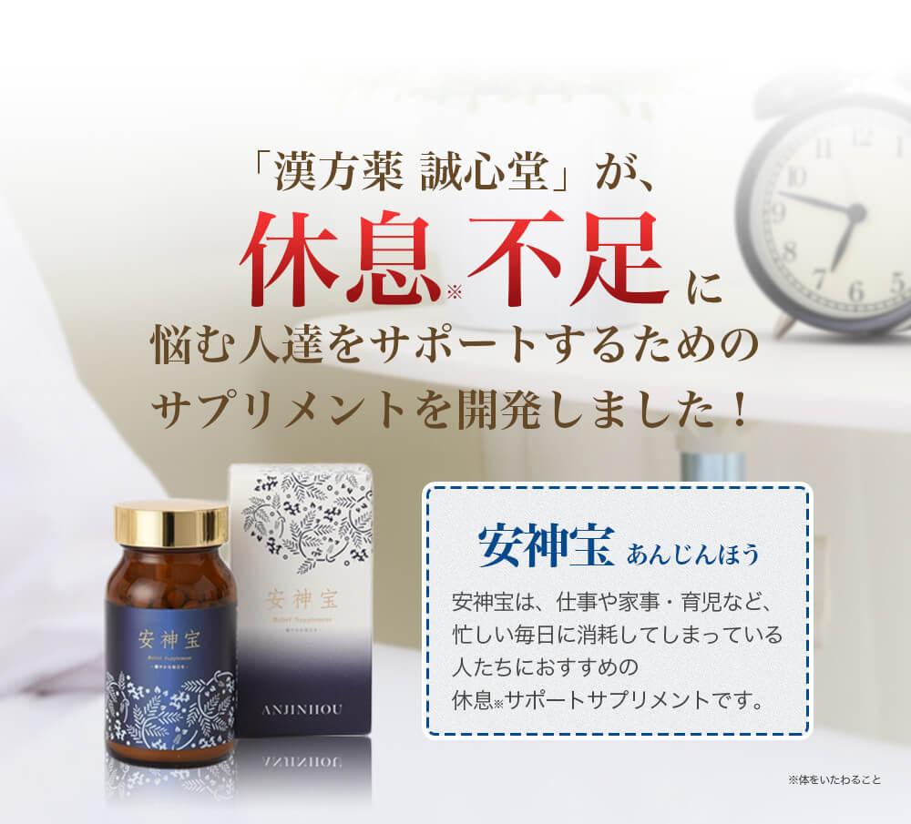 「漢方薬 誠心堂」が、悩む人達をサポートするためのサプリメントを開発しました!