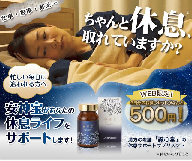 休息サポートサプリメント「安神宝」|漢方薬 誠心堂
