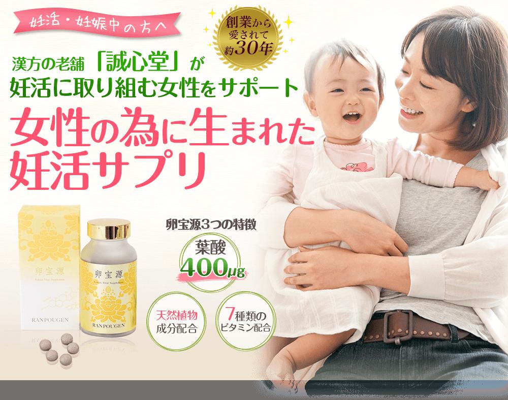 女性のために生まれた妊活サプリメント「卵宝源」|「漢方薬 誠心堂」が開発