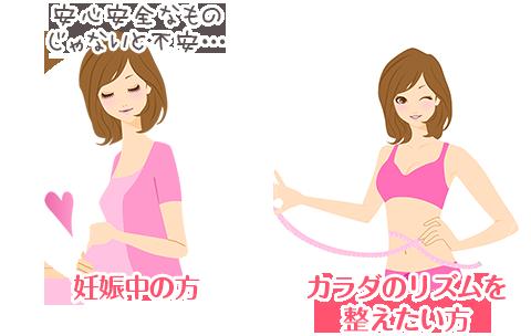 妊娠中の方・カラダのリズムを整えたい方