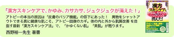 「漢方スキンケアで、かゆみ、カサカサ、ジュクジュクが消えた!」西野裕一先生著書
