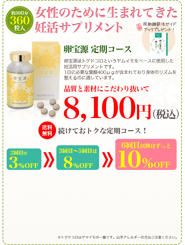 女性のために生まれてきた妊活サプリメント 卵宝源 品質と素材にこだわり抜いて8,100円
