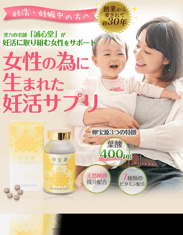 女性のために生まれた妊活サプリメント「卵宝源」 「漢方薬 誠心堂」が開発