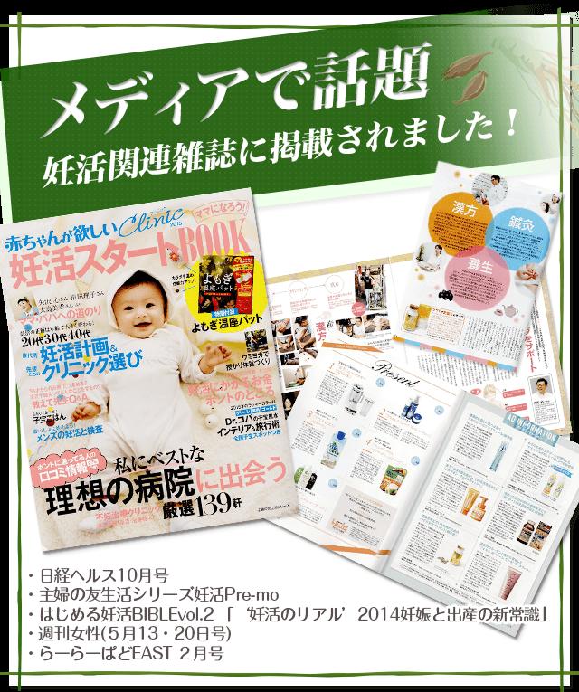 メディアで話題 妊活関連雑誌に掲載されました!